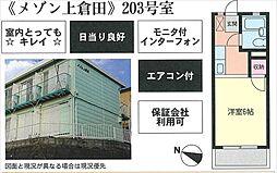 メゾン上倉田[203号室号室]の外観