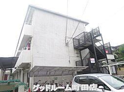 ミツコマンション[2階]の外観