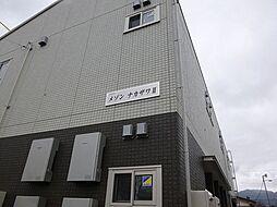 メゾンナカザワII[2階]の外観