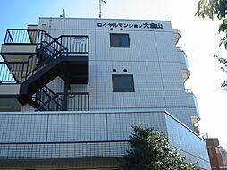 ロイヤルマンション大倉山[202号号室]の外観
