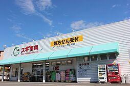スギ薬局阿久比店 徒歩 約12分(約950m)
