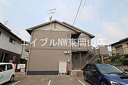 岡山県岡山市東区富士見町1丁目の賃貸アパートの外観