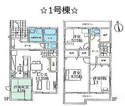味美駅 3,280万円