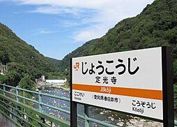 JR中央本線定光寺駅まで1800m、JR中央本線定光寺駅まで1800m(徒歩約23分)
