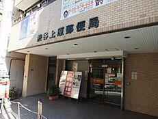 渋谷上原郵便局まで600m