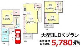 建物価格1800万円  WIC2ヶ所など収納スペース豊富な大型3LDKです  食洗機・浴室乾燥機・16型浴室テレビが標準装備  オプションで床暖房設置も可能
