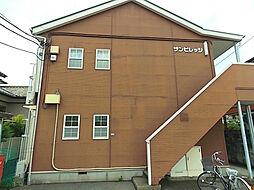 サンビレッジ[210号室]の外観