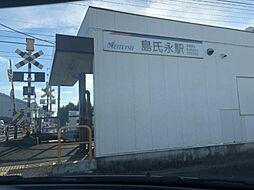 島氏永駅?3185m