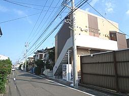 神奈川県相模原市中央区共和3丁目の賃貸アパートの外観
