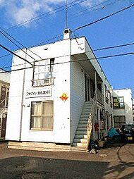 白石駅 1.3万円