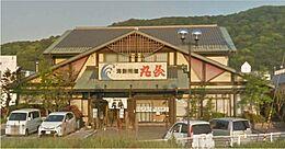 和風料理丸長 紀三井寺店まで1253m