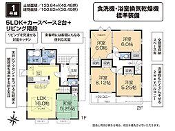 豊田市駅 3,980万円
