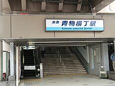 京浜急行電鉄青物横丁駅