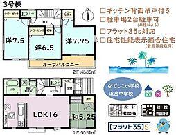 HOME'S】平塚市撫子原18-1期 全5...