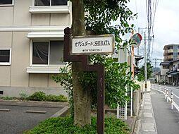 オブジュダールSHIBATA A棟[202号室]の外観