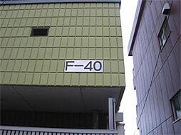 F−40[102号室]の外観