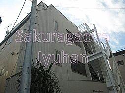 菊亭ハウス[1階]の外観