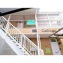 静岡県静岡市清水区大手3丁目の賃貸アパートの外観