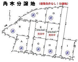 角木分譲地(F)