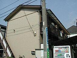 東京都調布市八雲台1丁目の賃貸アパートの外観