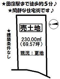 田窪 売土地