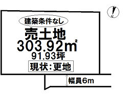 売土地 古志町分譲地4区画
