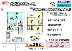 木幡駅 3,280万円
