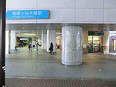 小田急線「祖師谷大蔵」