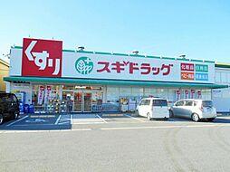 スギドラッグ清城店 950m 徒歩約12分