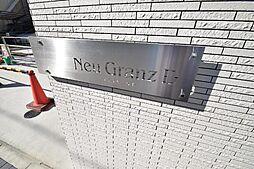 ノイグランツD[5階]の外観