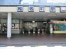 西武鉄道椎名町駅