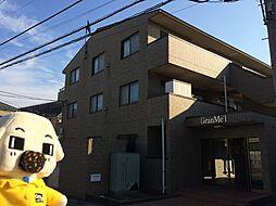 グランメール[3階]の外観