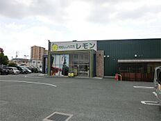 100えんハウス レモン 富塚店(352m)
