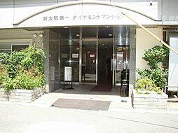 新大阪第1ダイヤモンドマンション[2階]の外観