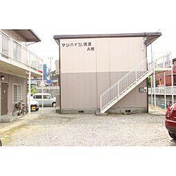 サンハイツ徳倉B[203号室]の外観