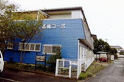 高橋コーポ 102【笠間市東平2丁...