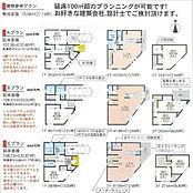 Cプラン:延床面積 108.72平米 販売価格 2000万円(税込)