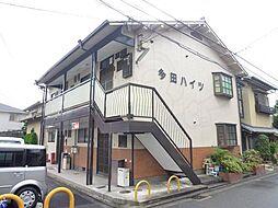 多田ハイツ