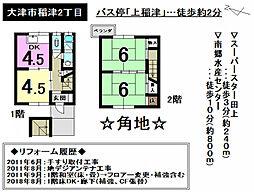 角地 / スーパーが徒歩圏内 / 大津市稲津2丁目