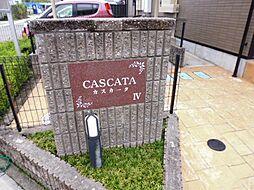 カスカータIV[2階]の外観