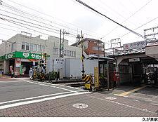 久が原駅(現地まで320m)