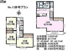 13号地 建物プラン例(間取図) 練馬区谷原5丁目