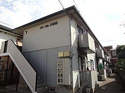 フローラル久保田[1階]の外観