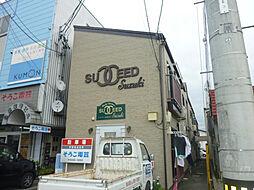 SUXEED SUZUKI[2階]の外観