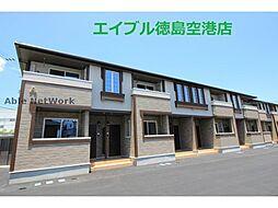徳島県徳島市川内町加賀須野の賃貸アパートの外観