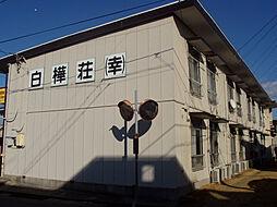 白樺荘[1階]の外観