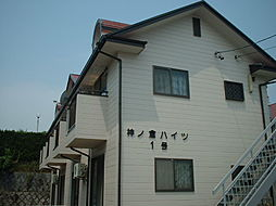 神ノ倉ハイツ[2階]の外観
