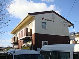 サンハウスA[2階]の外観