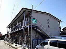 志村荘[2階]の外観