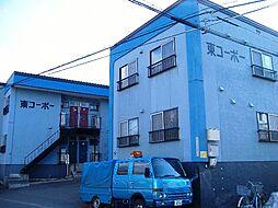 東コーポ[2階]の外観